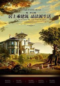 花园别墅开盘海报设计