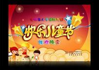 六一儿童节背景 海报设计PSD