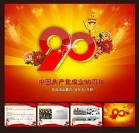 中国共产党成立90周年PPT演讲稿