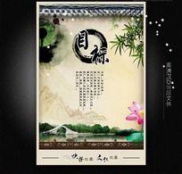 中国风学校展板素材