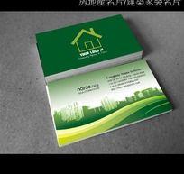 建筑装饰名片设计 房产物业名片