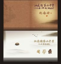 同学录纪念册封面