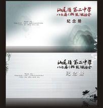 中国风同学录封面封底设计