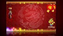 2012龙年喜庆海报展板背景