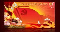 党建宣传栏背景图
