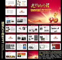 光辉的历程 中国共产党成立90周年PPT演讲稿