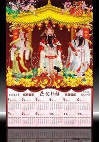 2012年财神挂历