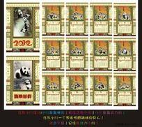 2012年带黄历的日历