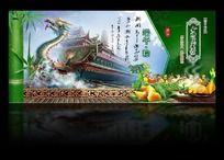 端午节龙船粽子特产