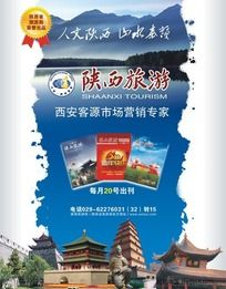 旅游杂志插页广告 CDR