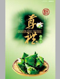 最新端午节粽子海报