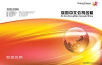 动感IT电子商务科技封面背景