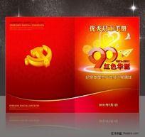 纪念中国共产党成立90周年画册封面