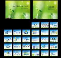 绿色教育PPT