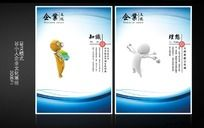 3D小人企业文化展板PSD分层素材