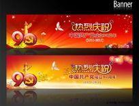 中国共产党成立90周年BANNER设计 PSD