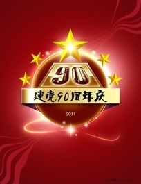 流光溢彩的建党90周年庆海报