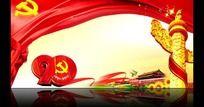 庆祝中国共产党90年华诞展板