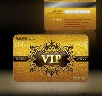 尊贵VIP会员卡 贵宾卡设计