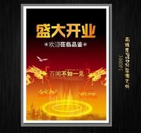 红色喜庆地产宣传模板高清psd背景