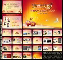 热烈庆祝中国共产党建党90九十周年PPT演讲稿