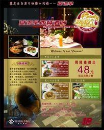 西餐酒廊宣传单