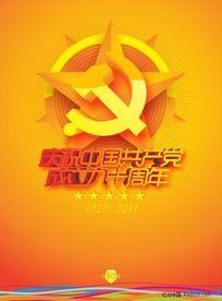 最新庆祝建党90周年海报模板CDR