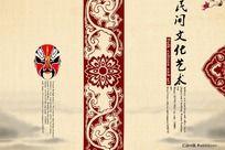 民间艺术宣传册封面