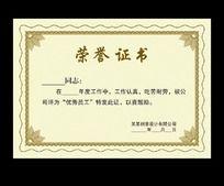 荣誉证书模板下载 优秀员工证书设计图片
