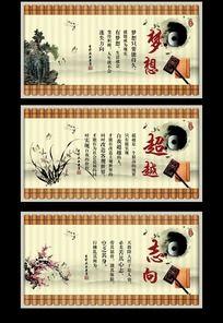 中国风学校励志展板