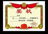 奖状PSD模板下载荣誉证书
