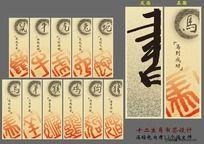 十二生肖书签设计