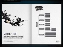 水墨中国风企业画册架构页设计