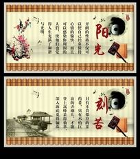 中国风学校展板PSD