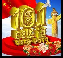 10.1国庆62周年华诞图片素材