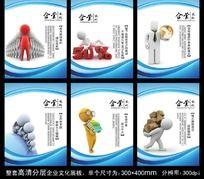 3d小人系列企业文化展板PSD设计