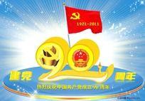 建党90周年庆典