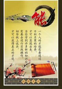 中国风系列学校文化展板PSD