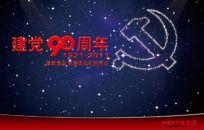 中国共产党建党90周年庆海报设计