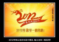 2012年龙年龙形字体设计