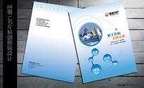 软件画册封面