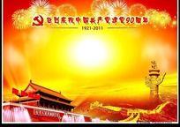 政府宣传建党90周年PSD庆典背景