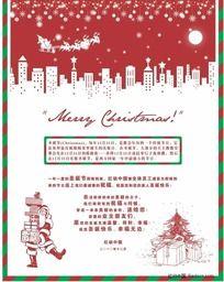 温馨圣诞节活动海报