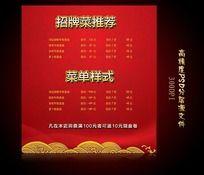 红色简洁高档花纹菜单菜谱PSD
