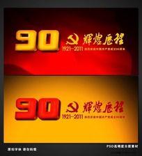 建党90周年字体PSD精细分层素材