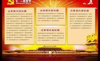 政府宣传建党90周年PSD庆典展板