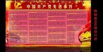 中国共产党先进事件宣传展板