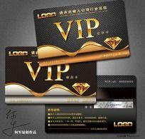 高档VIP会员优惠卡