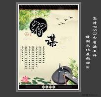 9款 励志标语 中国风学校展板psd设计素材下载