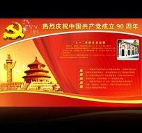 政府建党90周年庆党建展板设计